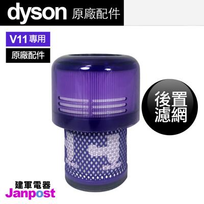 Dyson 戴森 V11 SV14 全新原廠 HEPA 後置濾網 濾網 濾芯 filter 建軍電器 (6.3折)
