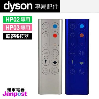 【建軍電器】Dyson 原廠遙控器 戴森 100%全新 HP02 HP03 風扇 空氣清淨機 (6.9折)
