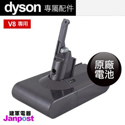 【建軍電器】 Dyson V8 SV10 高品質原廠 電池 V8全系列都可使用 (7.5折)