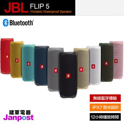 JBL FLIP5 攜帶型 防水 無線 藍牙喇叭 音響 可串連 原廠正品 保固一年 建軍電器 (8.2折)