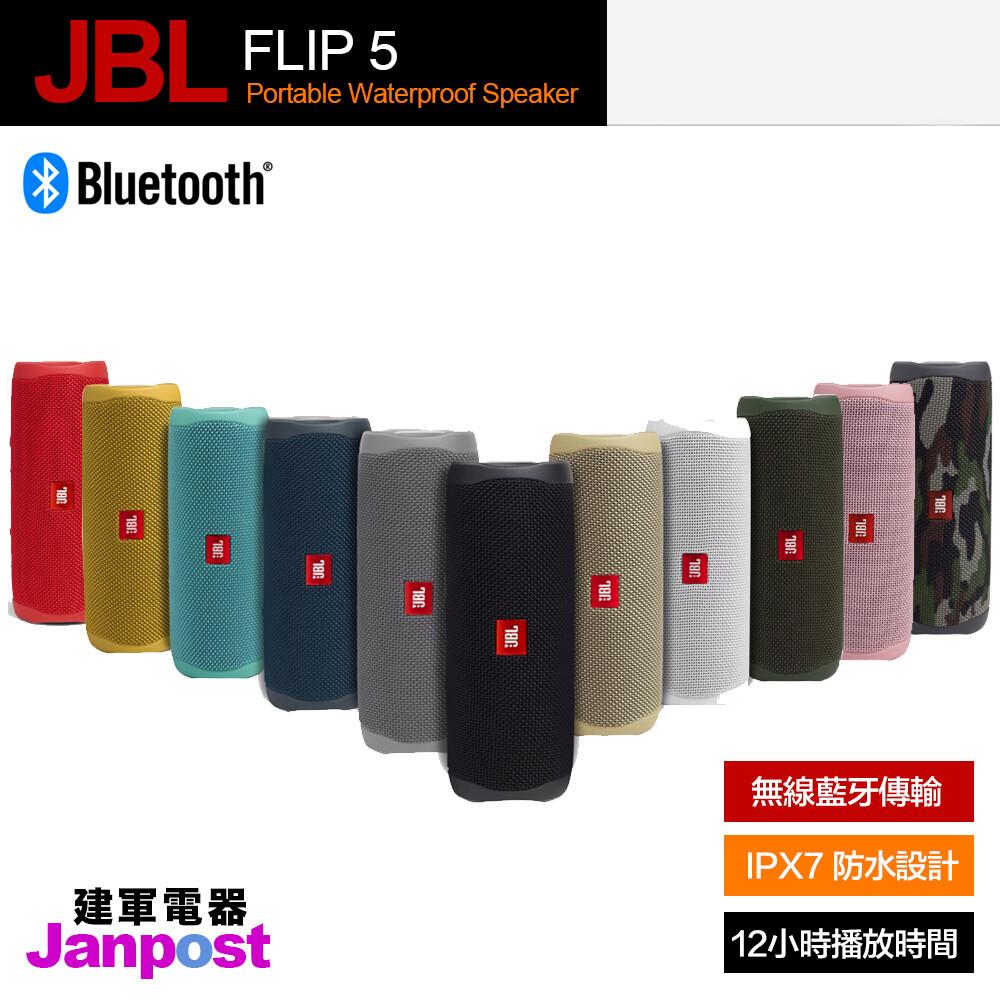 保固一年 jbl flip 5 攜帶型 防水 無線 藍牙喇叭 音響 可串連 原廠正品 flip5