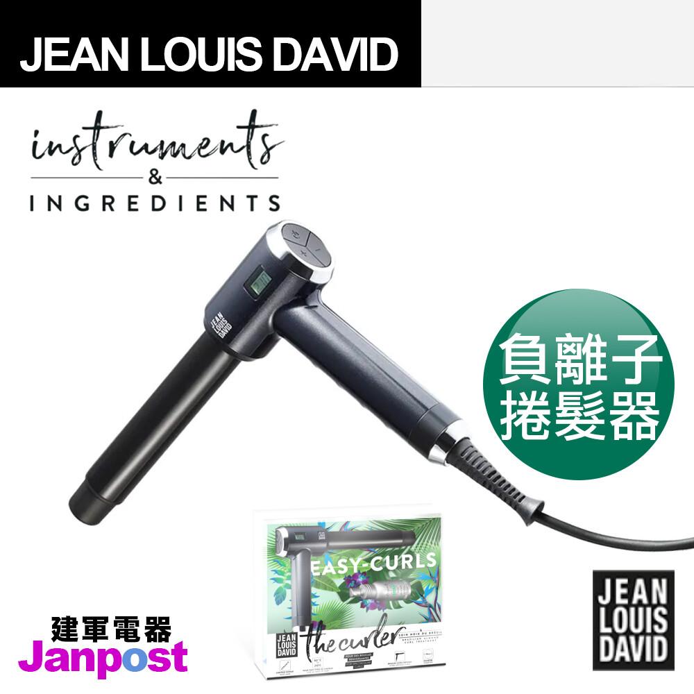 jean louis david 負離子捲髮器 電棒捲 捲髮棒 燙髮棒 電髮夾 建軍電器