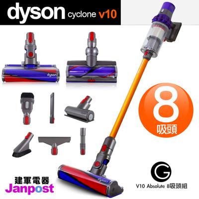 【建軍電器】Dyson Cyclone V10 加強版 absolute 八吸頭組(含塵蟎吸頭) (5.6折)