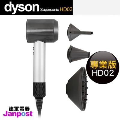 全新現貨 Dyson HD02 專業版 吹風機 supersonic 參考HD01 (5.4折)