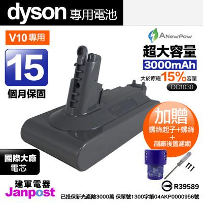 Anewpow 新銳動能 Dyson V10 SV12 系列 高容量 副廠鋰電池 DC1030 (6.8折)