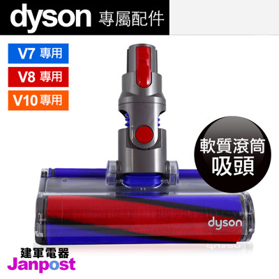 【建軍電器】 原廠 Dyson V10 V8 V7專用 SV10 Fluffy 軟質滾筒毛刷吸頭 (8.7折)