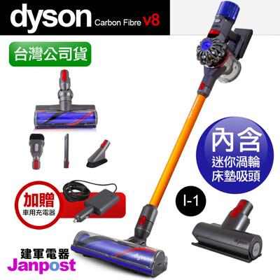 Dyson 戴森 V8 SV10E Carbon Fibre motorhead 無線吸塵器 公司貨 (7.3折)