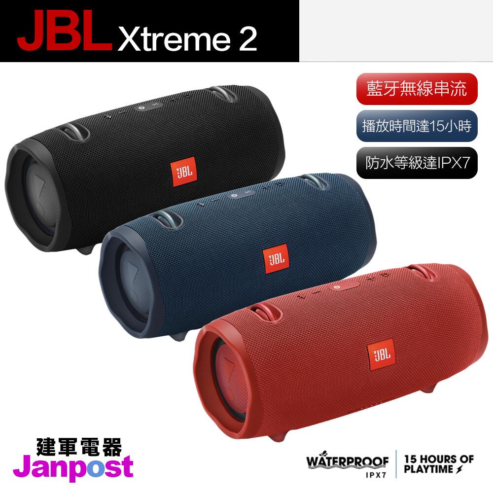 建軍電器jbl xtreme 2 可攜帶 防水巨砲 藍牙喇叭 音響 喇叭 原廠正品 保固一年
