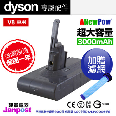 送濾網 一年保固 台廠Dyson V8 可用 大容量3000mAh 電池 40分鐘 (6.3折)