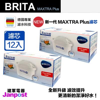 德國 BRITA MAXTRA+ MAXTRA PLUS 濾芯 濾心 12入 濾水壺專用 原廠盒裝 (6.3折)