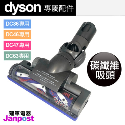 Dyson 戴森 DC36 DC46 DC47 DC63 氣動 碳纖維 主吸頭 全新100%原廠盒裝 (6.8折)