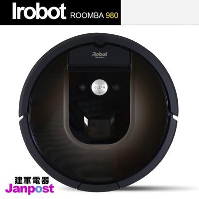 【建軍電器】Irobot Roomba 980 掃地機吸塵器 (6.7折)
