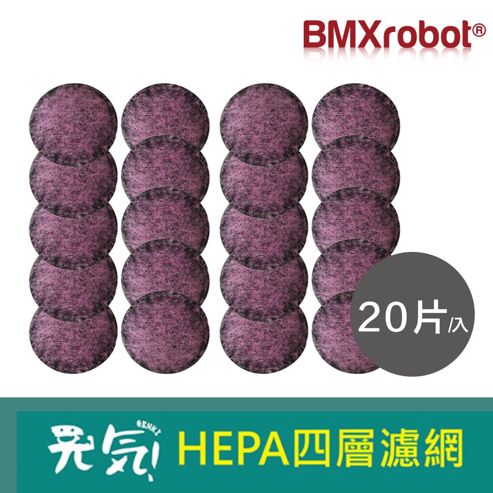 日本bmxrobot genki 元氣 hepa四層高效濾網(20入) 口罩型清淨機用 建軍電器