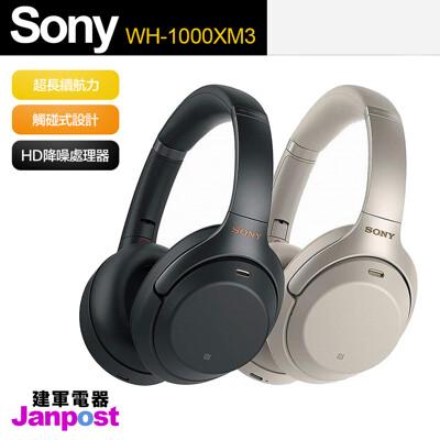 sony wh-1000xm3 無線藍牙 降噪 耳罩式耳機 自動調整音效 觸控面板 附攜行包 一年保 (9.5折)