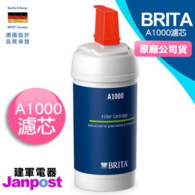 【建軍電器】德國 Brita A1000濾芯 mypure A1 長效型除水濾水系統 濾芯 濾心 (5.8折)