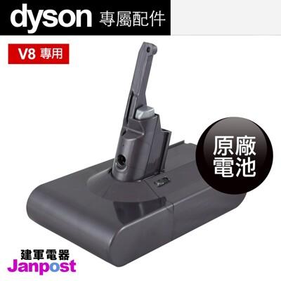【建軍電器】 Dyson V8 SV10 高品質原廠 電池 V8全系列(日版需修改) (7.9折)