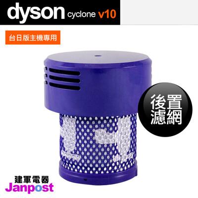 [建軍電器] 100%全新 原廠 Dyson V10 HEPA 專用 後置濾網 濾芯filter (3折)