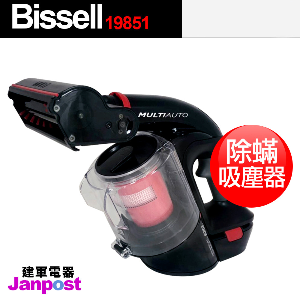 bissell除蟎機 二代 紅色款 multi plus 吸塵器(bissell 19851)