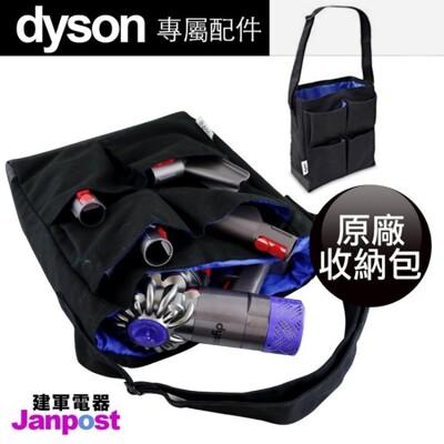 Dyson V6 V8 V7 V11 V10 原廠 收納包 置物包 吊包 包包 建軍電器 (2.5折)