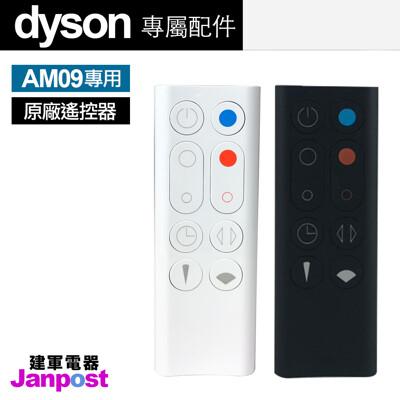 【建軍電器】Dyson 原廠遙控器 戴森 100%全新 AM09 風扇 空氣清淨機 (5.8折)