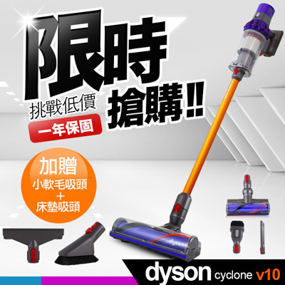 建軍電器】Dyson Cyclone V10 加強版 motorhead 三+2吸頭 無線吸塵器 (5.7折)
