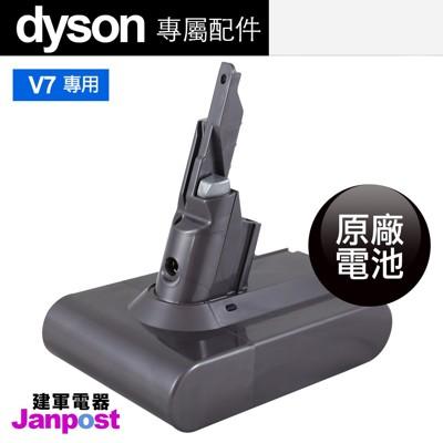 Dyson V7 SV11 高品質原廠電池 V7全系列都可使用/建軍電器 (5.8折)