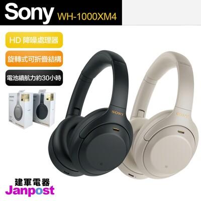 Sony WH-1000XM4 無線藍牙 降噪 耳罩式耳機 自動調整音效 保固一年 (6.6折)