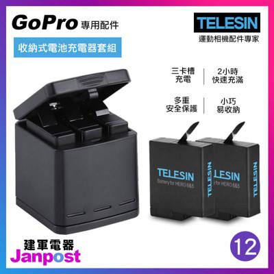 【建軍電器】Gopro Hero 5 6 7 8收納盒 收納 三充電器 充電座 電池 Telesin (6.5折)