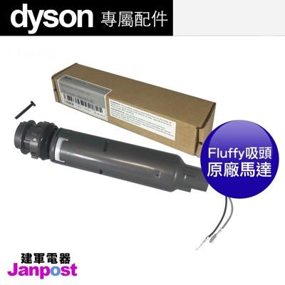 Dyson 全新盒裝 原廠 fluffy 軟質滾筒 吸頭 馬達 DC74 V6 V7 V8 V10 (5.3折)