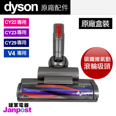 Dyson 戴森 CY22 CY23 CY29 V4 Bigball 碳纖維氣動滾輪吸頭 原廠盒裝 (6.2折)
