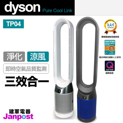 Dyson 戴森 Pure Cool TP04 二合一 涼風扇 智慧空氣清淨機 2年保固 建軍電器 (7折)