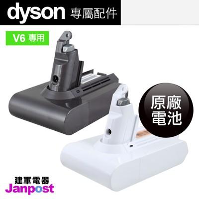 【建軍電器】全新Dyson 原廠電池 DC59 DC62 DC74 V6 SV09 SV07 (8折)