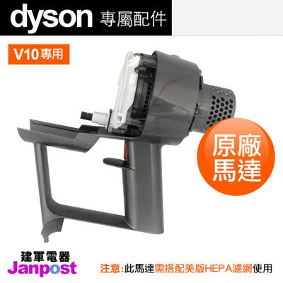 Dyson V10 SV12 馬達 motor 原廠/建軍電器 (3.9折)