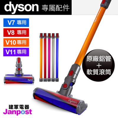 【建軍電器】免運費 原廠公司貨 Dyson V11 V10 V8 V7 長管+軟質滾筒 Fluffy (7.1折)