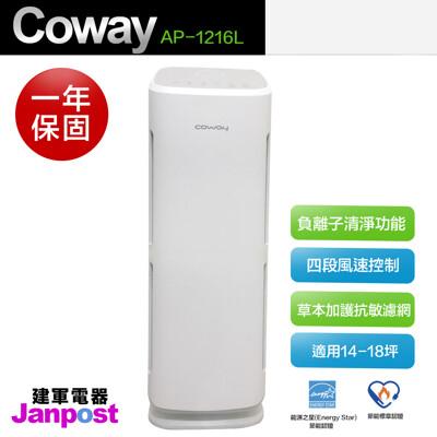 Coway 綠淨力立式空氣清淨機 AP-1216L 分解病毒達99.99% 建軍電器 (6.2折)
