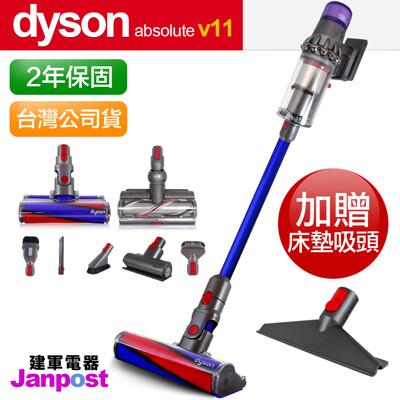 Dyson 戴森 V11 SV14 Absolute 無線手持吸塵器 八吸頭組 2年保固 建軍電器 (7.4折)