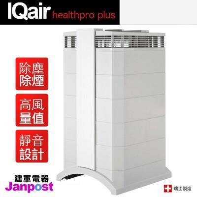 IQair healthpro plus=healthPro250 專業全效空氣清淨機 (4.9折)