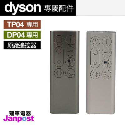 【建軍電器】Dyson 原廠遙控器 戴森 100%全新 TP04 DP04 專用 風扇 空氣清淨機 (6.3折)
