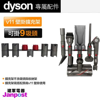 Dyson 戴森 V11 SV14 無線吸塵器 副廠 壁掛 擴充架 DOK 支架 擴展 收納架 (5.1折)