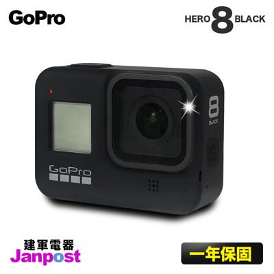 Gopro Hero 8 Black 原廠公司貨 超防震 運動攝影機 一年全球保固 免費維修 (6.1折)