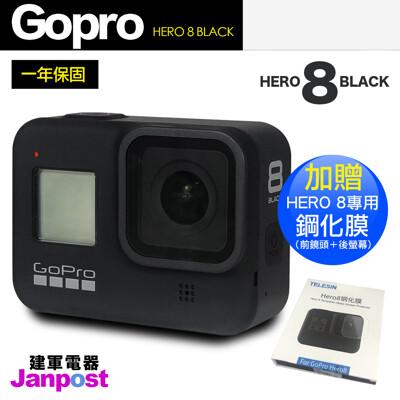 Gopro Hero 8 Black 原廠公司貨 超防震 運動攝影機 一年全球保固 免費維修 附發票 (5.9折)