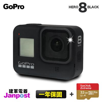Gopro Hero 8 Black+32GB記憶卡 原廠公司貨 超防震 運動攝影機 建軍電器 (6.8折)