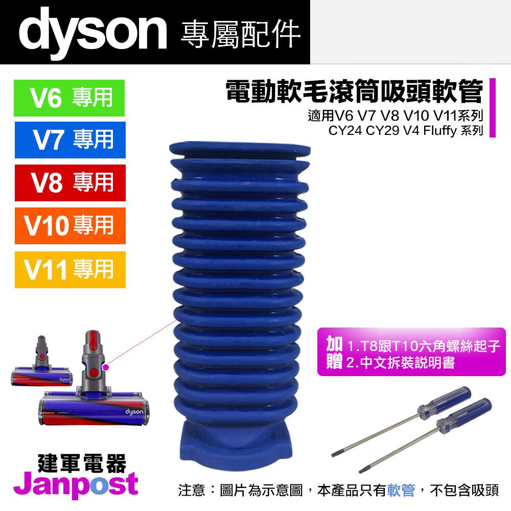 dyson v6 v7 v8 v10 v11 dc74 dc62 fluffy 軟管 零件 天然橡膠