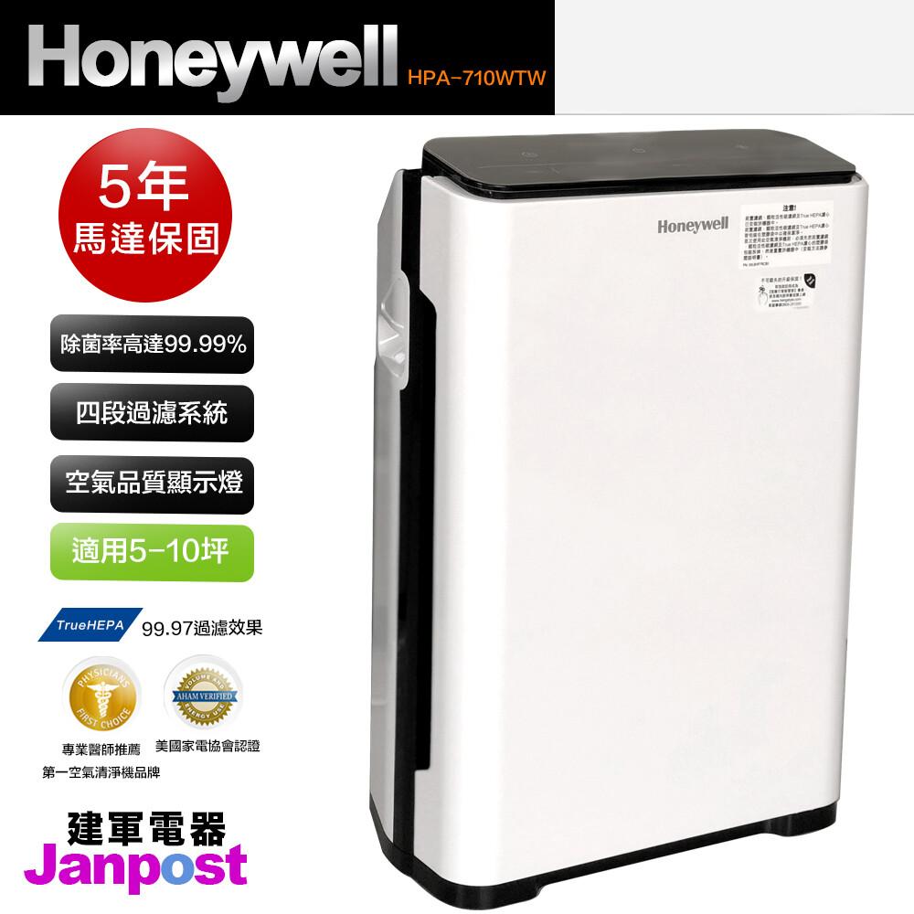 honeywell 抗敏 去除細菌 過濾 空氣清淨機 hpa710wtw 適用5-10坪 建軍電器