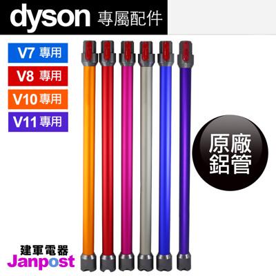 【建軍電器】 原廠盒裝Dyson V11 V10 V8 V7 wand 鋁管 (金銀紅藍粉紫) (6.8折)