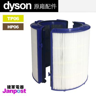 Dyson HP06 TP06 HEPA 活性碳 二合一複合 濾網 原廠盒裝 建軍電器 (8.3折)