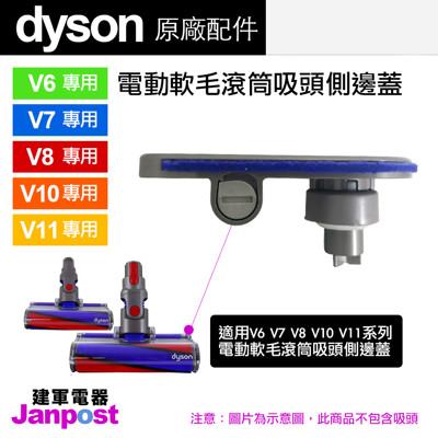 Dyson DC74 V6 V7 V8 V10 V11 fluffy 軟質滾筒 電動軟毛 吸頭 側蓋 (2.9折)