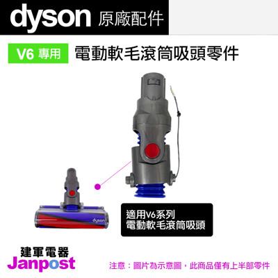 Dyson V6 DC74 DC62 SV07 fluffy 藍色軟管零件 電動滾筒碳纖維用
