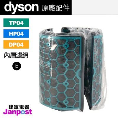 【建軍電器】原廠 盒裝 Dyson HP04 TP04 DP04 活性碳 內層濾網 (5折)