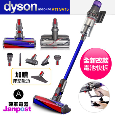 Dyson 戴森 V11 SV15 Absolute 無線手持吸塵器 集塵桶加大版 一年保固 (8.2折)